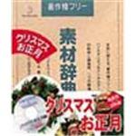 写真素材 素材辞典Vol.48 クリスマス お正月