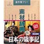 写真素材 素材辞典Vol.68 日本の歳事記