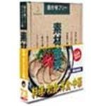 写真素材 素材辞典Vol.73 料理 和食 洋食 中華