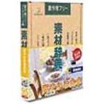 写真素材 素材辞典Vol.95 爽やかな食卓