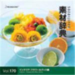 写真素材 素材辞典Vol.170 インテリア-フラワー&グッズ編