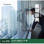 素材辞典  ビジネス-未来のリーダー編