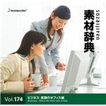 素材辞典 ビジネス-笑顔のオフィス編
