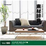 写真素材 素材辞典 Vol.180〈インテリア-モダンライフ編〉