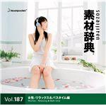 写真素材 素材辞典 Vol.187〈女性-リラックス&バスタイム編〉