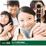 素材辞典                  キッズ-笑顔の家族