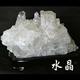 天然水晶クラスター約2.9kg KURA-162 写真1