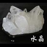 天然水晶クラスター約2.9kg KURA-163