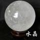 天然水晶丸玉