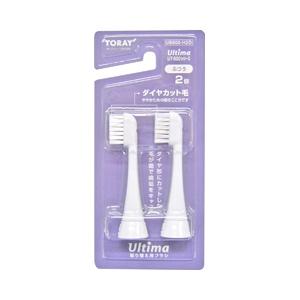 UT-600/610専用 替え歯ブラシ ダイヤカット毛 UB600-H2D