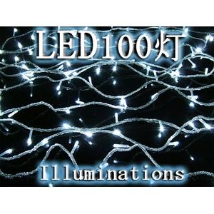 イルミネーションLED100灯10m連結可 白色