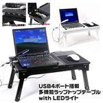 多機能ラップトップテーブル with LEDライト ブラック