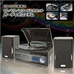 exemode(エグゼモード) SD/CD/レコード&カセット オーディオシステム ER-270