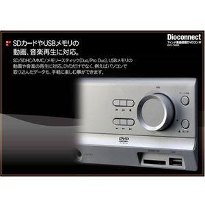 Dioconnect 7インチ液晶搭載DVDコンポ DVC-702BK