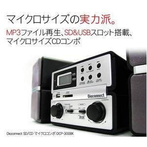 Dioconnect(ディオコネクト) SD/CDコンポ DCP-300BK