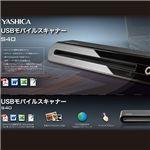 YASHICA USBモバイルスキャナー S40
