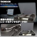 THOMSON(トムソン) PCリンクレコードプレーヤー TT-990PCの詳細ページへ