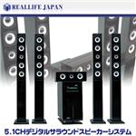 5.1CHデジタルサラウンドスピーカーシステム BDY93000 ブラック