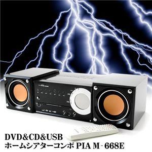 DVD&CD&USBホームシアターコンポ PIA M-668E