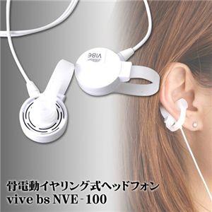 送料無料★骨伝導イヤリング式ヘッドフォン vive bs NVE-100