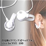 骨電動イヤリング式ヘッドフォン vive bs NVE-100