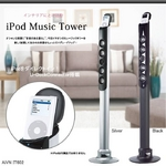 iPod Music Tower iPod�p�X�s�[�J�[�@IT602�u���b�N