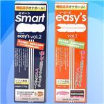 イージーズ vol.1(easy's vol.1)/スマート(smart) 【2本セット】
