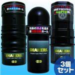 シェイカーズ 3種セット SHAKERS vol.1.2.3