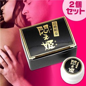 悶え姫 【2個セット】 定価¥5980