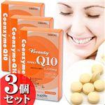 ビューティーNANO Q10【3箱セット】