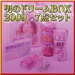 男のドリームBOX 2009 7点セット