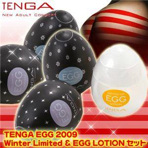 TENGA(テンガ) EGG 2009 Winter Limited & EGG LOTION SET(EGG TWINKLE*2、EGG SPARKLE*2、EGG LOTION*1)