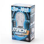 メンズマッハスリー(MEN's MACH3) クリスタル 3個セット
