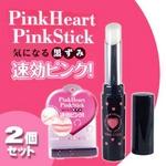ピンクハート ピンクスティック【2個セット】