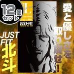 ジャストフィット北斗 L【12箱セット】