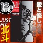 ジャストフィット北斗 XL【12箱セット】