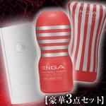 TENGAフリップライト+売れ筋カップ 【豪華3点セット】