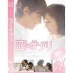 【SILK LABO】恋するサプリ ─年下のカレ─の詳細ページへ
