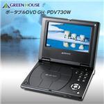 グリーンハウス ポータブルDVD GH-PDV730W