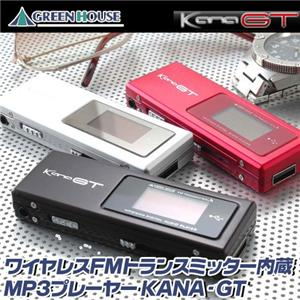 【期間限定特価】GREENHOUSE ワイヤレスFMトランスミッター内蔵MP3プレーヤー GH-KANAGT-1GK レッド