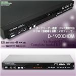 HDMI搭載 DVDプレーヤー D-19000HDM