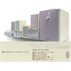 DVD&5.1chホームシアターセット ライトブラウン