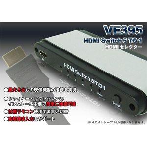 HDMIセレクターVE-395 の詳細をみる
