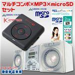 マルチコンポ×MP3×microSD 2GBセット (コンポブラック MP3プレーヤーブラックセット)