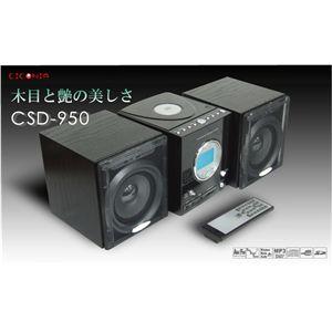 CICONIA CD/SD/USBマルチコンポ ブラック