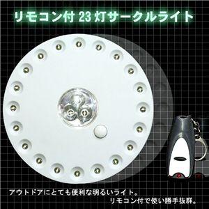 リモコン制御LEDスポットライト の詳細をみる