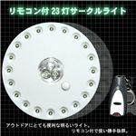 リモコン制御LEDスポットライト