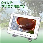 9インチアナログ液晶TV DS-TV1090