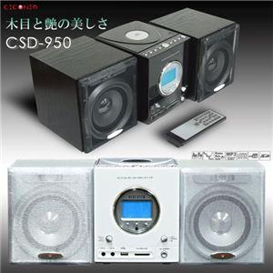 CICONIA(チコニア) CD/SDプレーヤー CSD-950 ホワイト