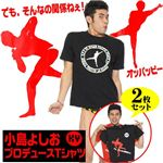 【在庫処分特価】小島よしおプロデュースTシャツ エンブレム白×ダブルネタ黒 計2枚セット Mサイズ